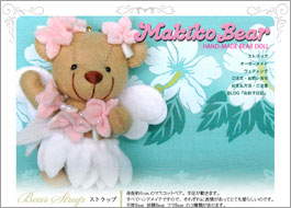 Makiko Bear